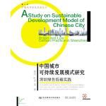 中��城市可持�m�l展模式研究:深圳�G色低碳���`