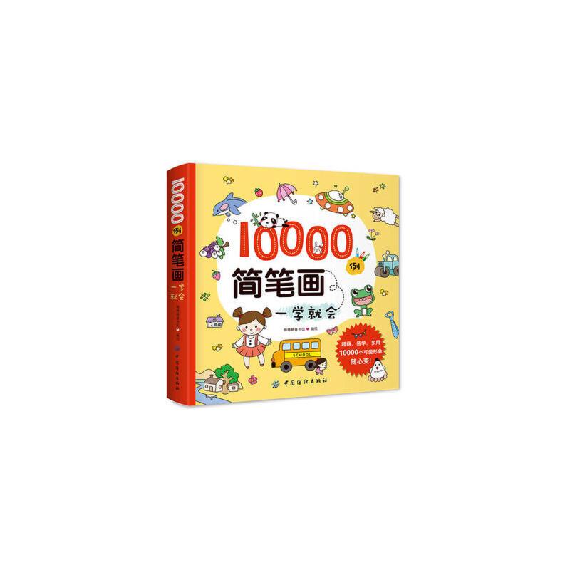 10000例简笔画一学就会 黄冈作文 儿童绘本 世界名著 名人传记 进店逛
