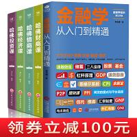 正版5册 从零开始读懂金融学+经济学+投资理财学 股票入门基础知识原理 证券期货市场技术分析家庭理财金融书籍 畅销书排