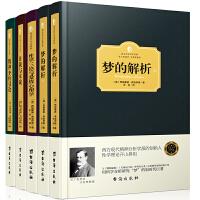 全3册 精装弗洛伊德心理学经典著 梦的解析(上下) 性学三论与爱情心理学自我与本我精神分析引论西方哲学心理学经典著作畅