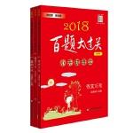 2018百题大过关小升初语文百题套装(全3册)