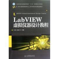 LabVIEW虚拟仪器设计教程 何玉钧,等