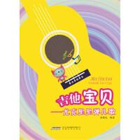【正版新书直发】吉他宝贝――尤克里里弹儿歌黄国武安徽文艺出版社9787539657974