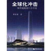 【新书店正版】全球化冲击:海外建筑设计在中国薛求理同济大学出版社9787560831367