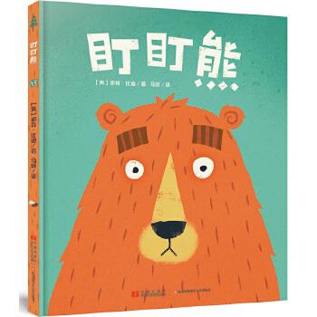 盯盯熊为处在性格形成关键期的孩子准备的一份礼物,引导孩子学会交流,更受欢迎!