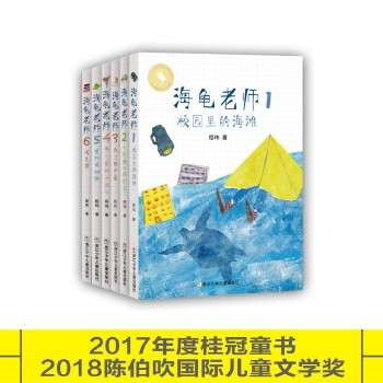 海龟老师(套装 共6册) 2018陈伯吹国际儿童文学奖年度图书、2017桂冠童书