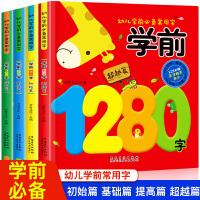 幼儿学前1280字 全4册