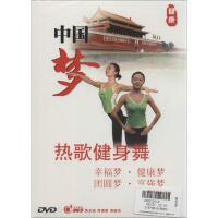 (DVD)中国梦-热歌健身舞 本社 编