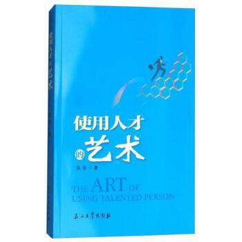 【旧书二手书9成新】使用人才的艺术 /陈英 著 石油工业?