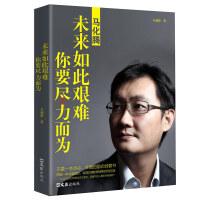正版包邮马化腾――未来如此艰难,你要尽力而为 中国商界名人大传图书正版书籍强者成功法则 创业书籍经商生意口才 经商谋略