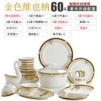 【家装节 夏季狂欢】碗碟套装组合家用景德镇骨瓷餐具欧式套碗盘子简约创意陶瓷饭碗筷