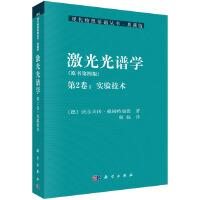 激光光谱学(第2卷:实验技术) 姬扬 科学出版社9787030336125