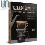 这样冲就对了 100%不败手冲咖啡 怎么冲都好喝 港台原版 黄琳智 布克文化