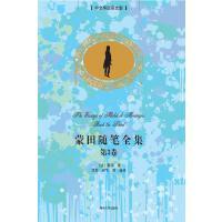 蒙田随笔全集・第3卷(中文导读英文版)