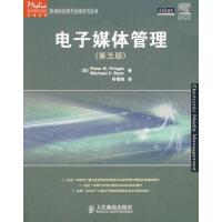 电子媒体管理(第五版)
