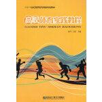 高职体育实践教程(津京)