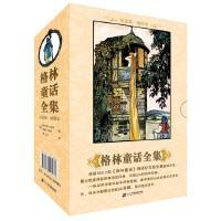 格林童话全集(共4册)