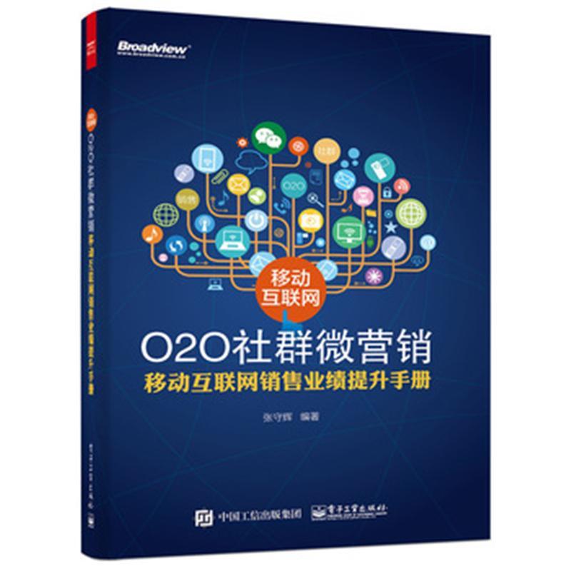 移动互联网O2O社群微营销——移动互联网销售业绩提升手册O2O+社群+微营销实战经验总结,包含大量具体操作技巧和方法,可直接提升销售业绩