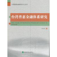 台湾普惠金融体系研究