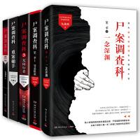 尸案调查科系列套装(全5册)