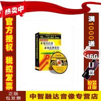 正版包票开车学法律 企业经营者必备法律常识 刘爱明 4CD 车载音像音频光盘影碟片