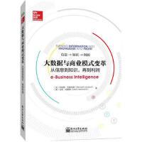 【二手书9成新】大数据与商业模式变革――从信息到知识,再到利润(,Bernard Liautaud(伯纳德.利奥托德)