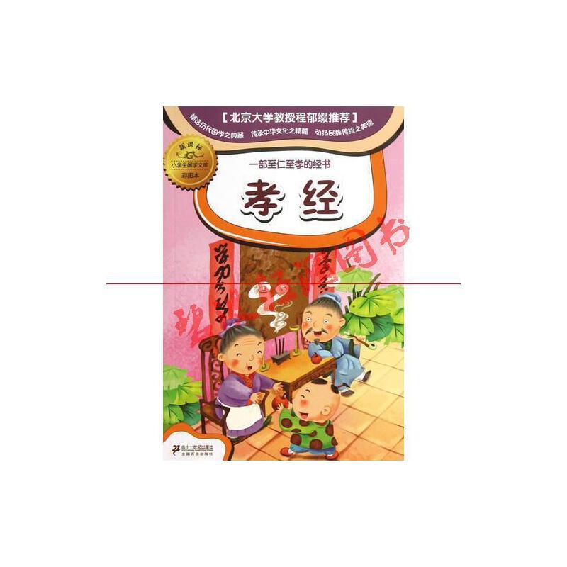 【旧书二手书9成新】新课标小学国学文库 孝经 彩图本