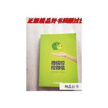 【二手旧书9成新】微信控 控微信 【正版经典书,请注意售价高于定价】