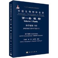 【正版新书直发】中国生物物种名录 第一卷 植物 种子植物(VII) 被子植物 (石竹科-杜鹃花科) 于胜祥,郝刚,金孝