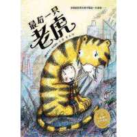 最后一只老虎