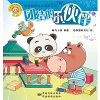 """熊猫墨墨成长丛书 """"宝宝健康性格养成系列"""" 团结的小伙伴"""