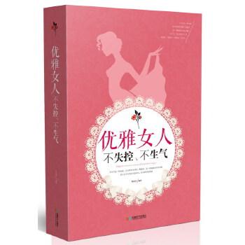 优雅女人不失控、不生气(pdf+txt+epub+azw3+mobi电子书在线阅读下载)