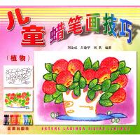 儿童蜡笔画技巧(植物)
