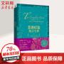 芳香疗法配方宝典  (上) 中信出版社