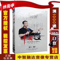 正版包票 中国道 齐善鸿(6DVD)国学大师经典解读视频讲座光盘影碟片