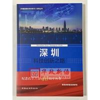 正版 深圳科技创新之路 王苏生 陈搏等著 经济理论经管、励志 中国社会科学出版社 概括主要发展经验 提出未来发展方向