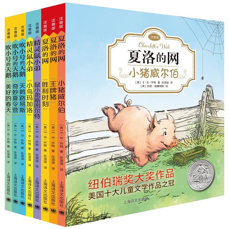 E·B·怀特经典三部曲(注音版)(套装) 纽伯瑞大奖作品,部编教材推荐阅读,插图注音辅助阅读,让孩子在阅读中找到成长的力量
