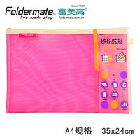 Foldermate/富美高 81015 缤纷炫彩拉链袋 玫�t A4学生 35cm x 24cm文件袋透明网格袋塑料资
