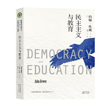 民主主义与教育(epub,mobi,pdf,txt,azw3,mobi)电子书