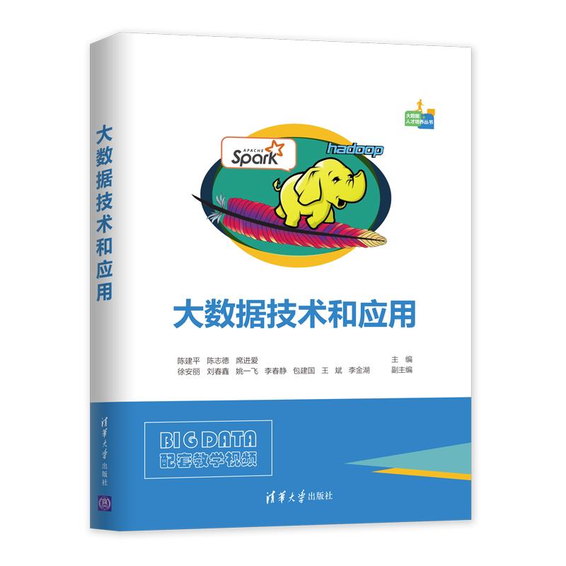 大数据技术和应用 PDF下载