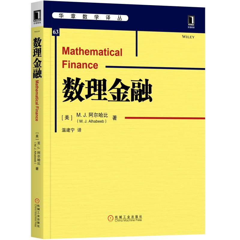数理金融 PDF下载