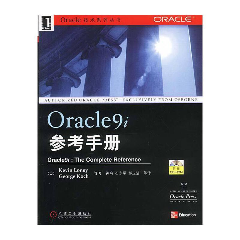 Oracle9i参考手册(附光盘) PDF下载