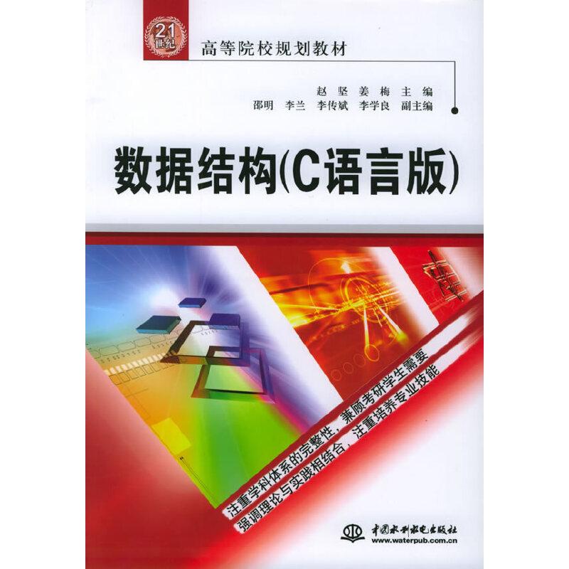 数据结构(C语言版)——21世纪高等院校规划教材 PDF下载