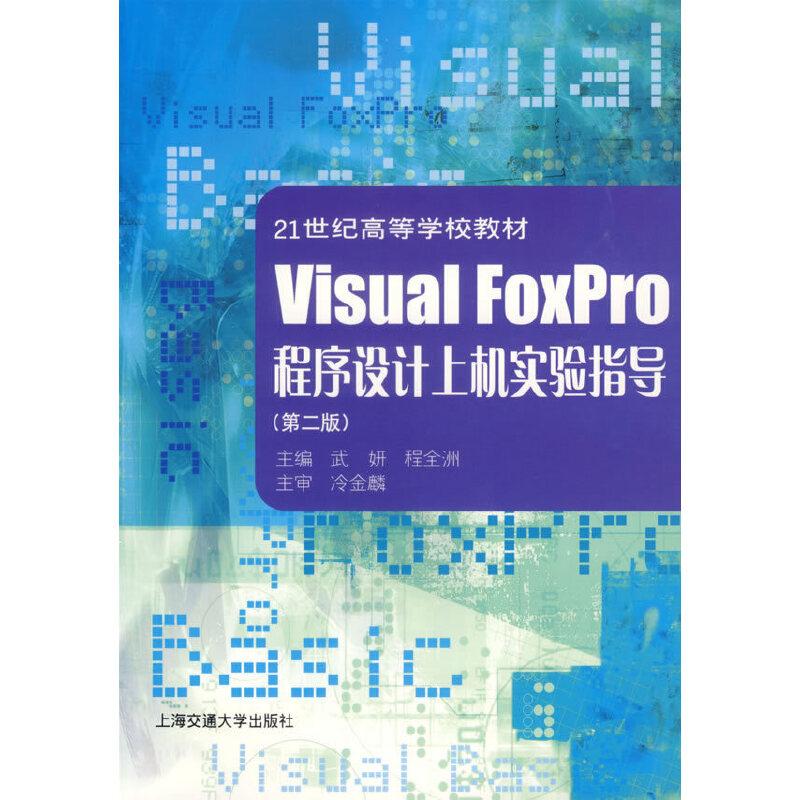 Visual FoxPro程序设计上机实验指导(第二版) PDF下载