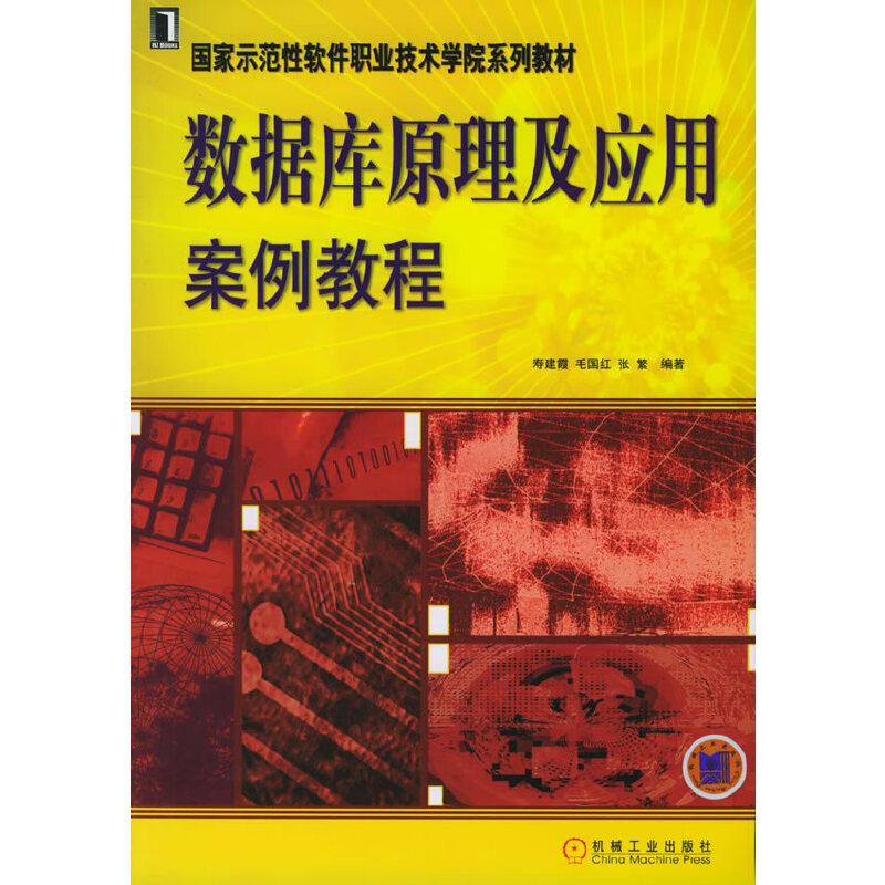 数据库原理及应用案例教程 PDF下载