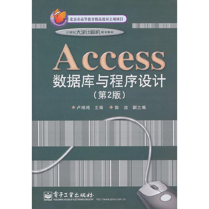 Access数据库与程序设计(第2版) PDF下载