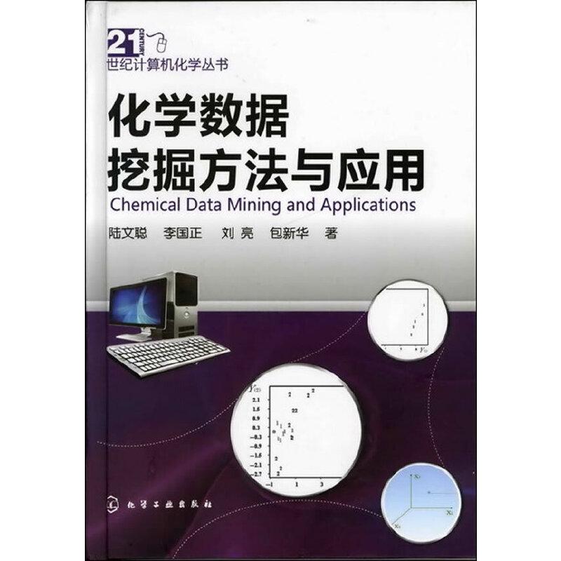 21世纪计算机化学丛书--化学数据挖掘方法与应用 PDF下载