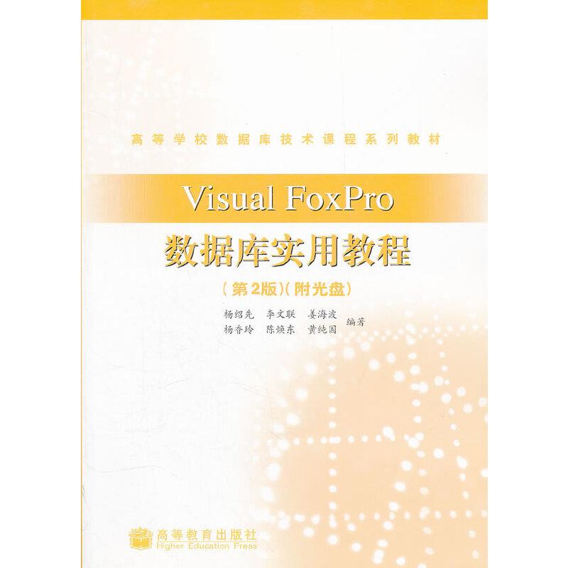 数据库实用教程(第2版)(附光盘) PDF下载