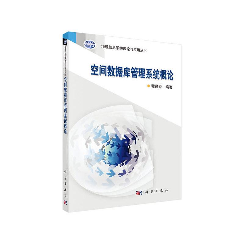 空间数据库管理系统概论 PDF下载