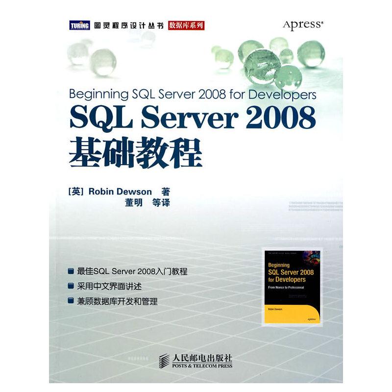 SQL Server 2008基础教程 PDF下载